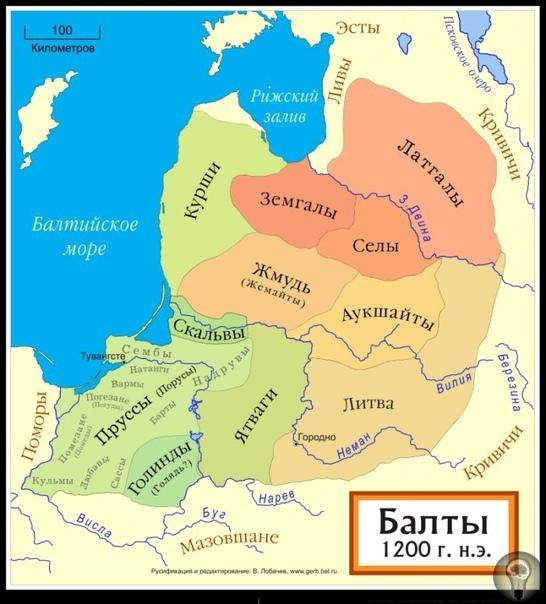 БАЛТЫ КТО ТАКИЕ За многие тысячелетия балты лишились многого: своих языков, названия, большей части племён. Но народы Прибалтики живы и поныне, а значит, секрет стойкости им передался от