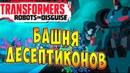 Трансформеры Роботы под Прикрытием Transformers Robots in Disguise ч 20 Башня Десептиконов