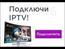 Подключаем Cbilling. Качественное IPTV от Gomel-Sat