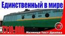 Единственный в мире тепловоз ТЭ-10, 1958-го года и другая раритетная техника железных дорог.