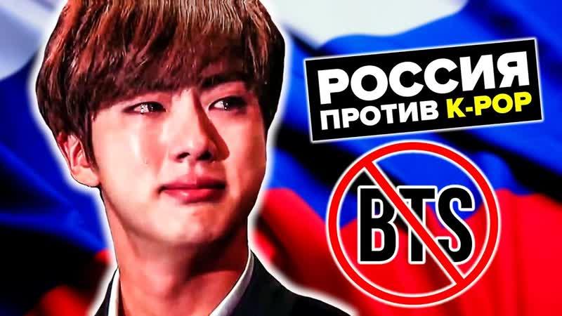 ЮТУБЕР РОССИЯ ПРОТИВ K-POP! Зачем Госдуме запрещать К-поп