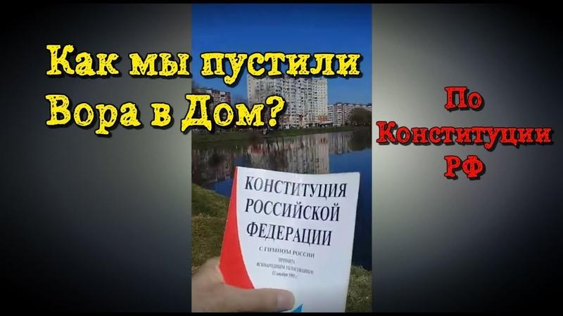 ШОК! Как Мы Впустили Вора в Свой Дом - По Конституции РФ