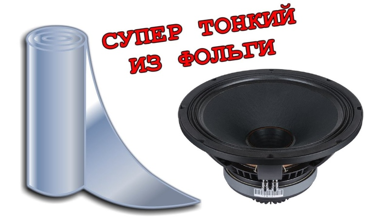 ДИНАМИК из ФОЛЬГИ Тончайший Звуковой Динамик