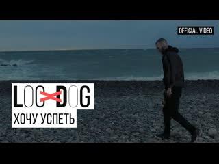 Loc-dog - хочу успеть i клип #vqmusic