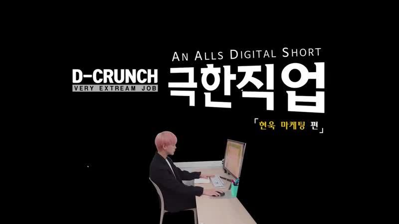 D-CRUNCH(디크런치) - 극한직업 현욱 마케팅편