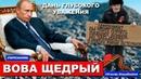 Лицемерие Путина. Теперь, когда платить некому - можно платить (перезалив)   Pravda GlazaRezhet