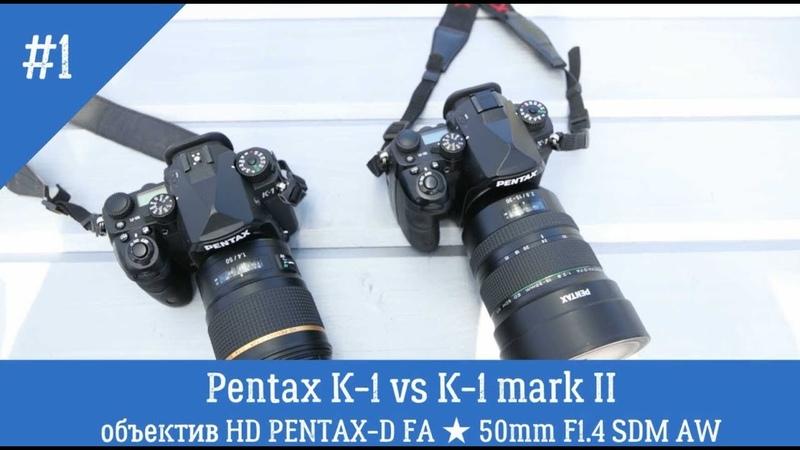 Pentax K-1 vs Pentax K-1 mark II и немного про объектив HD PENTAX-D FA ★ 50mm F1.4 SDM AW