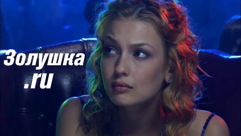 КОМЕДИЯ ВЗОРВАЛА ИНТЕРНЕТ! Золушка.ru Русские комедии, фильмы HD