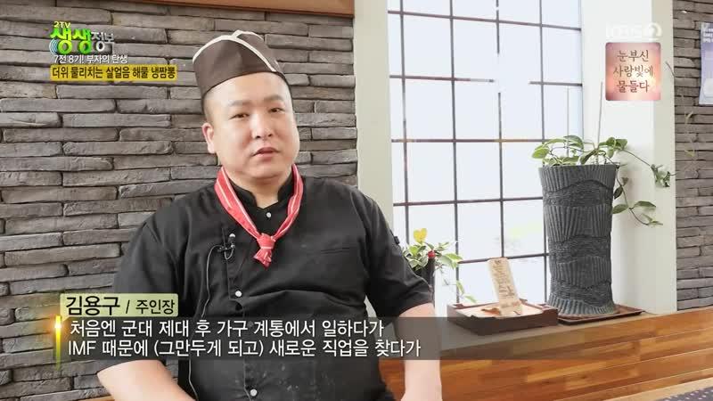 2TV 생생정보 1027회 (월) 2019-06-03 저녁6시30분