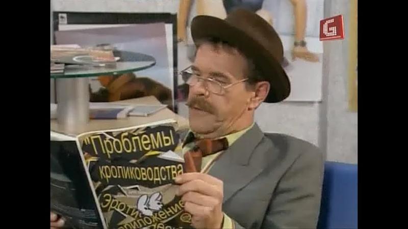 Кышкин дом - Шоу Елены Степаненко (2002) 32 выпуск