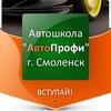 """Автошкола """"АвтоПрофи"""" г. Смоленск"""