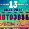 Чемпионат по автозвуку RASCA-RUSSIA.ИЖЕВСК