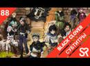 [субтитры | 88 серия] Black Clover / Черный Клевер | by Akira Alvakarp | SovetRomantica