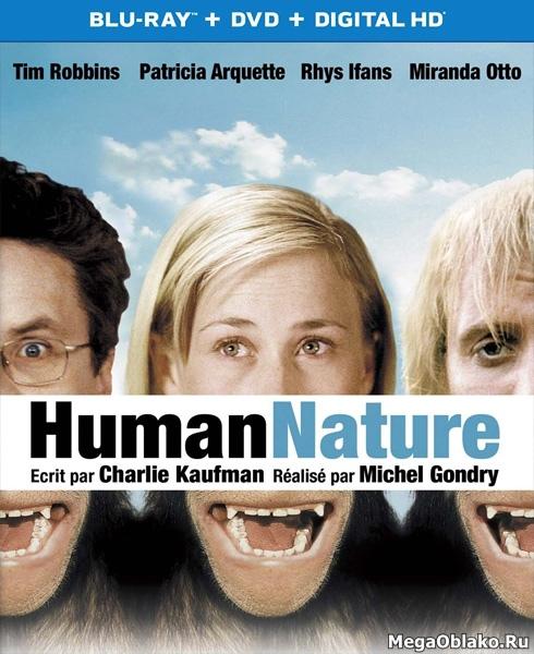 Звериная натура / Human Nature (2001/BDRip/HDRip)