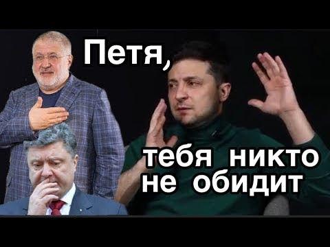 Семченко. Зеленский отказался отдавать Прошенко под суд за коррупцию