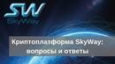 Криптоплатформа SkyWay вопросы и ответы
