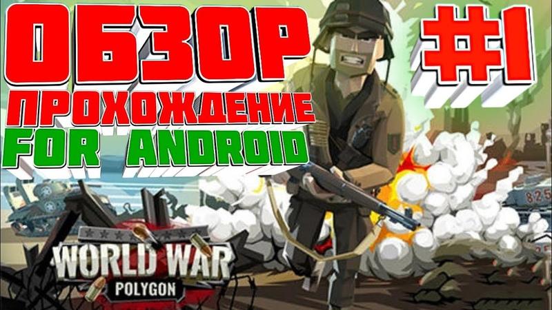 WORLD WAR POLYGON | НОВАЯ ИГРА ОТ ALDA GAMES | ОБЗОР