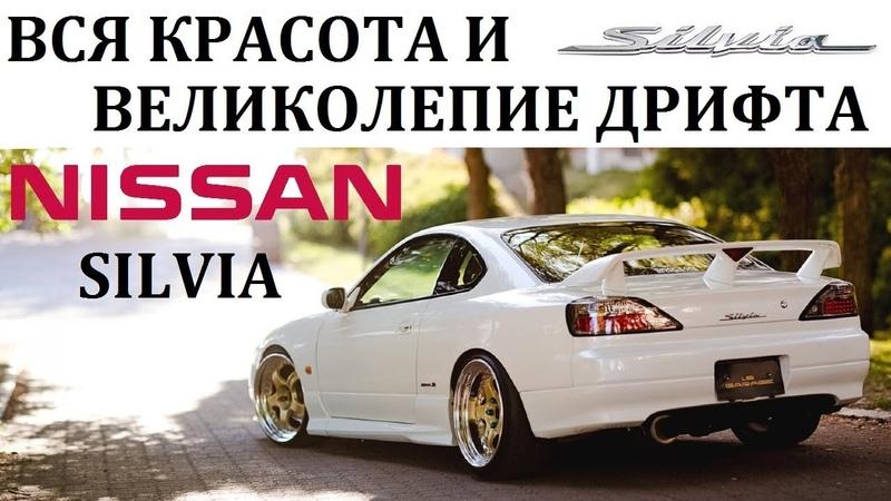 Nissan Silvia НИССАН СИЛЬВИЯ ВО ВСЕЙ КРАСЕ ИСТОРИЯ ДРИФТА