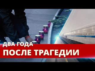 Два года после трагедии. отдел происшествий 03.04.2019. невские новости