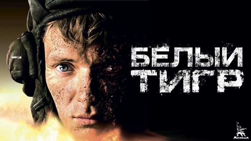 Белый Тигр 4К (военный, реж.Карен Шахназаров, 2012 г., с субтитрами)