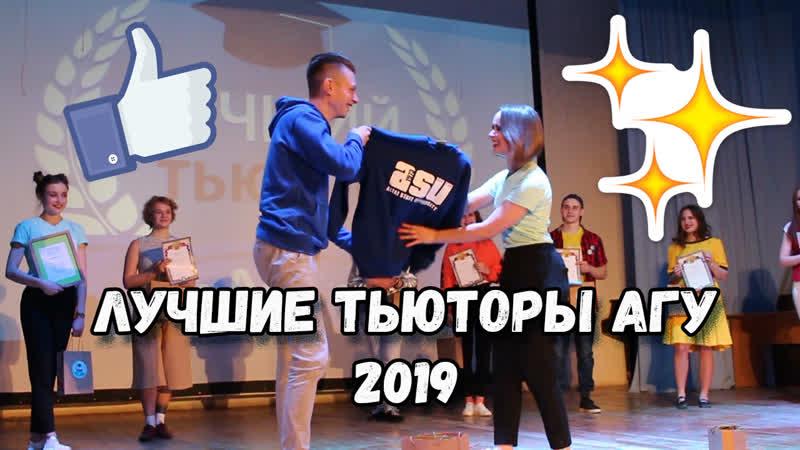 Лучший тьютор АГУ 2019