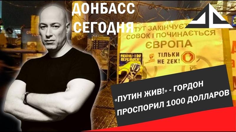 «Путин жив!» - Гордон проспорил 1000 долларов