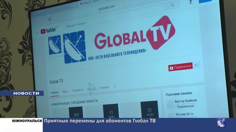 Приятные перемены для абонентов Глобал ТВ