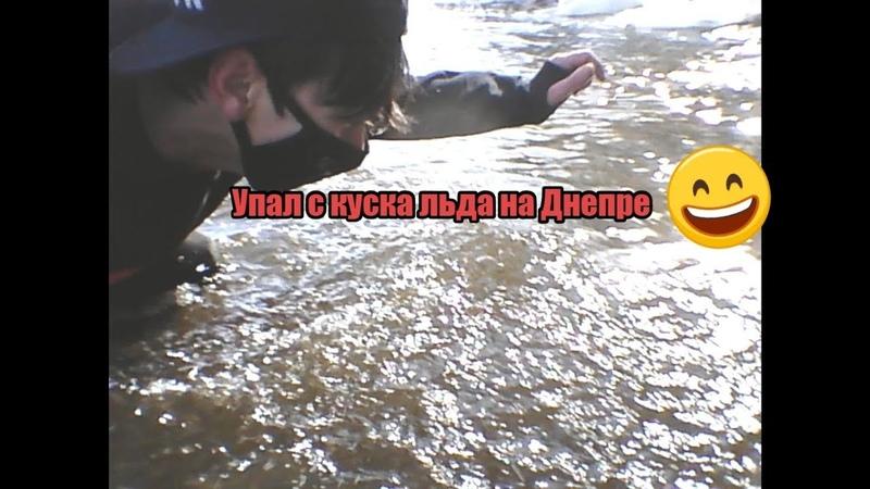 Плаваю на куске льда Упал с Льда Лоев гомель Днепр