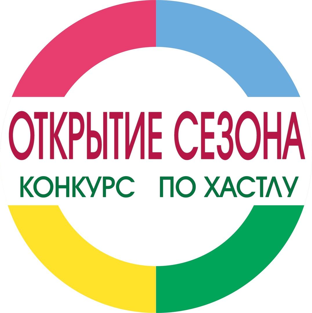 Афиша ОТКРЫТИЕ СЕЗОНА 2019-2020 г.