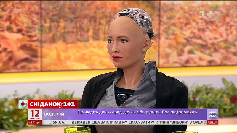 Ведучі Сніданку з 11 поспілкувалися із людиною-роботом Софією