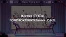 Феерия СГЮА Головокружительный обед