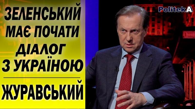 Розпустити Раду - перший крок Президента Зеленського. Віталій Журавський