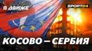 Русские и сербы братья навеки. Агрессия НАТО, Косово, околофутбол. В движе Sport24
