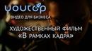 Художественный короткометражный фильм «В рамках кадра»