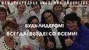 Международная Академия Лидерства Марка и Софьи Атласовых 27 28 июля 2019 Саратов