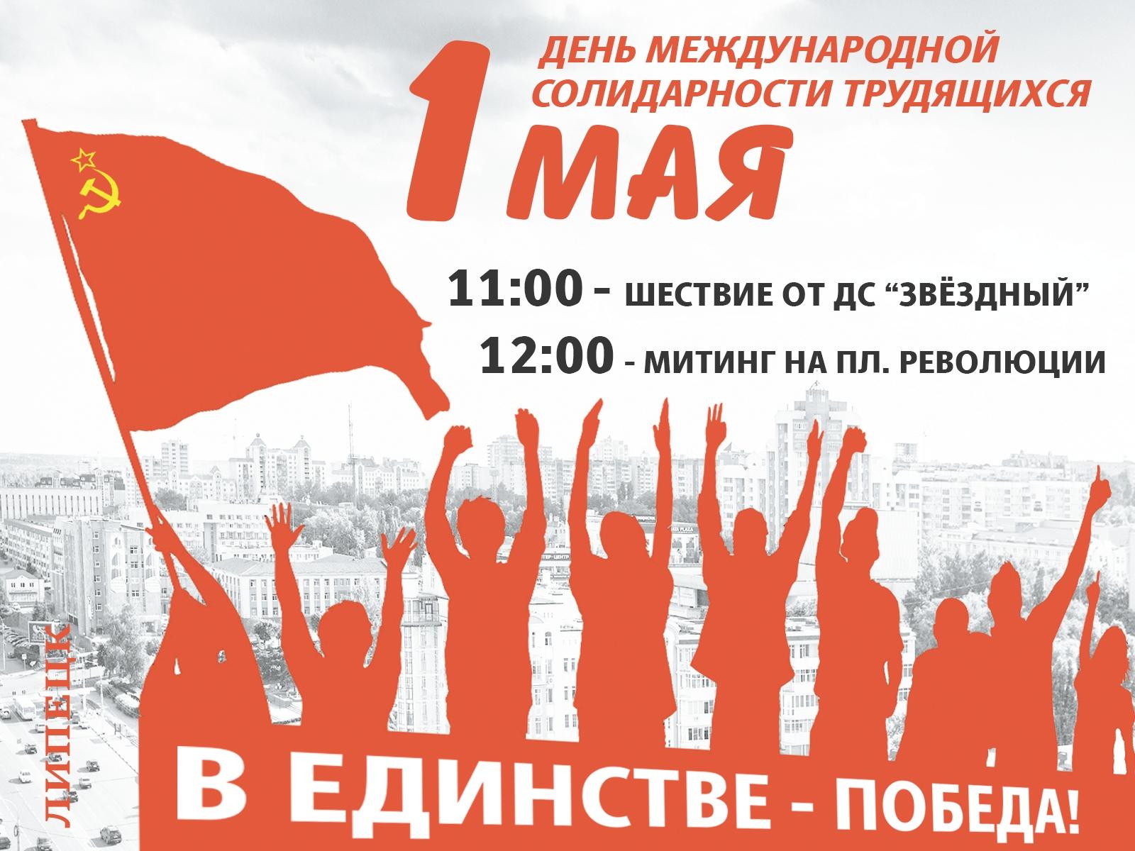 1 мая в Липецке пройдут демонстрация и митинг