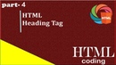 HTML Heading Tag | part -4| Hindi | Learn HTML Tutorial for Beginner | Notebook Tech