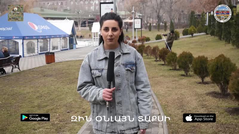 Սոցիալական հարցում Երևանի փողոցներում։