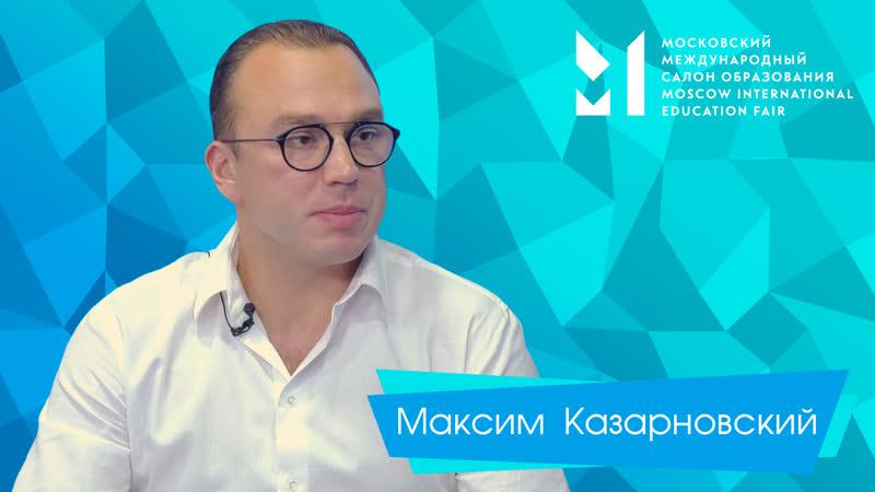 Интервью с директором Московского Международного Салона Образования Максимом Казарновским