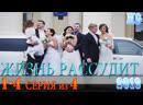 Жизнь рассудит HD Фильм, 2013,Мелодрама, HD,720p1,2,3,4 серия