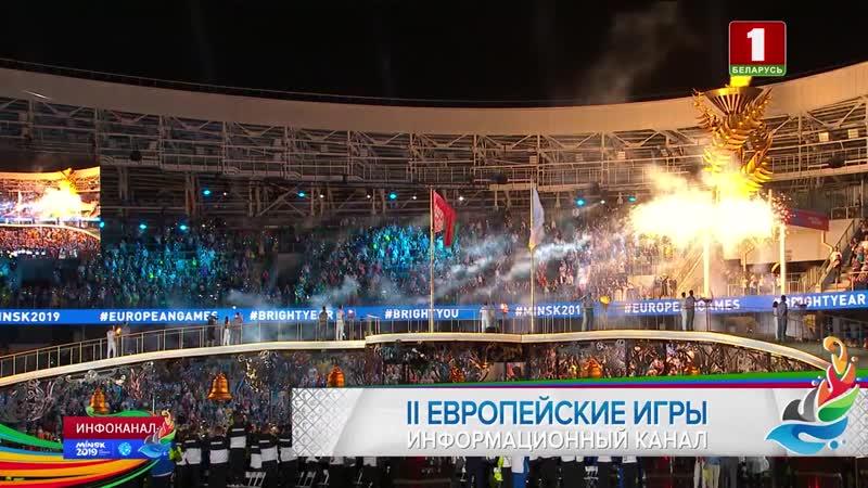 Открытие II Европейских игр Как греет душу сочетание Пламя мира и Беларусь Стихотворение Леонида Бондаровича