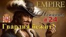 Прохождение Empire:Total War - Испанская Корона №24 - Гвардия бежит!