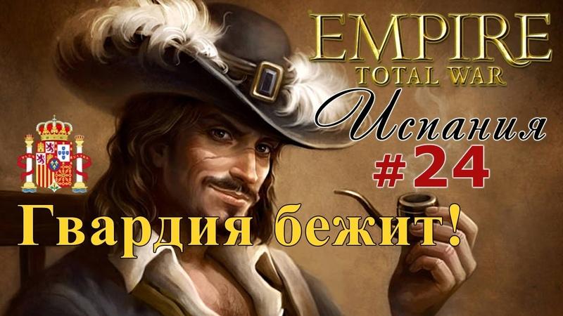 Прохождение Empire Total War Испанская Корона №24 Гвардия бежит