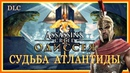3 DLC СУДЬБА АТЛАНТИДИ ЗОВ ИСУ ПОЛЕ ЭЛИЗИЯ Assassin's Creed Odyssey Одиссея АЛЕКСИОС СТРИМ