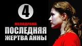 Последняя жертва Анны 4 серия 2015 Драма фильм сериал