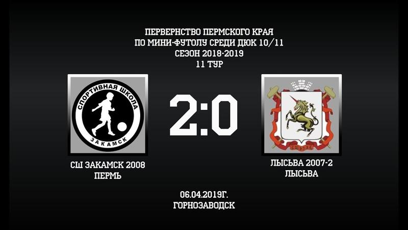 СШ Закамск-2007 - СШ Лысьва-2007-2