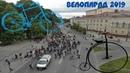 Велопарад Калининград 2019 День колеса