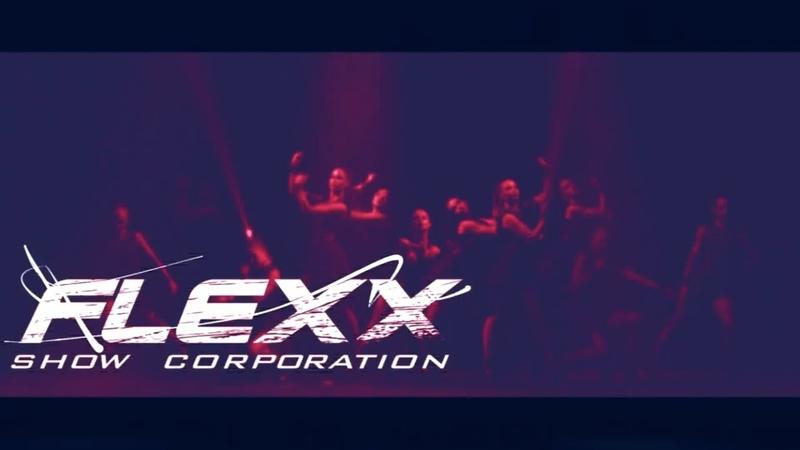 НАМ 10 ЛЕТ! FLEXX SHOW CORPORATION X (PROMO)