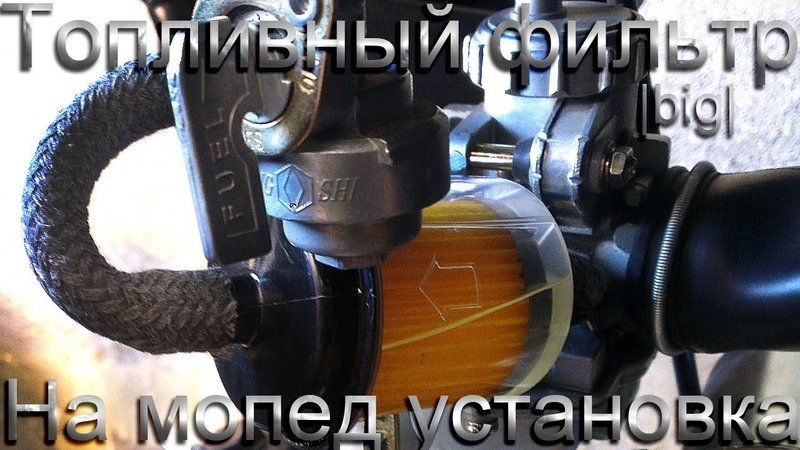 Как установить топливный фильтр на мопед ALPHA   АЛЬФА (big)