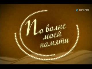 ☭☭☭ По Волне Моей Памяти - Полад Бюльбюль-оглы (часть 1) ☭☭☭